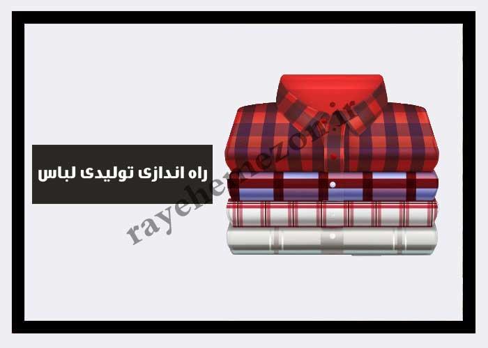 مراحل راه اندازی تولیدی لباس