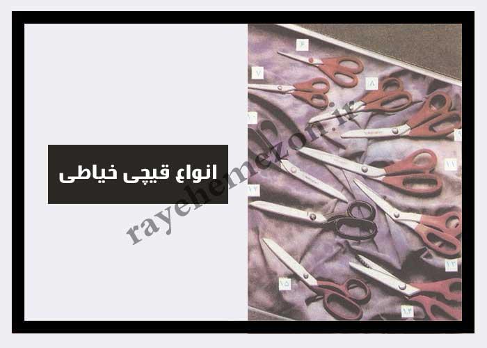 انواع قیچی خیاطی