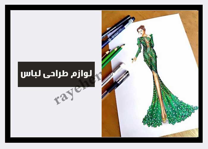 لوازم شروع طراحی لباس